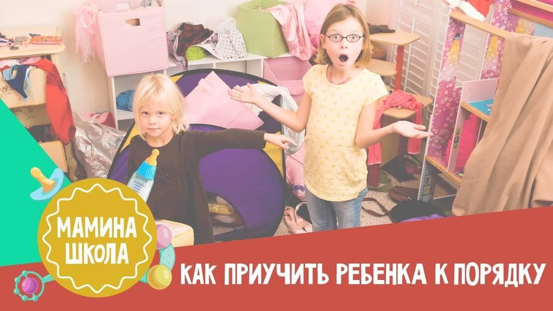 Как приучить ребенка к порядку и чистоте. учимся убирать игрушки и вещи за собой.