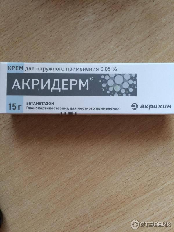 Акридерм гента мазь для наружного применения 0,05 г+0,1 г туба 15 г