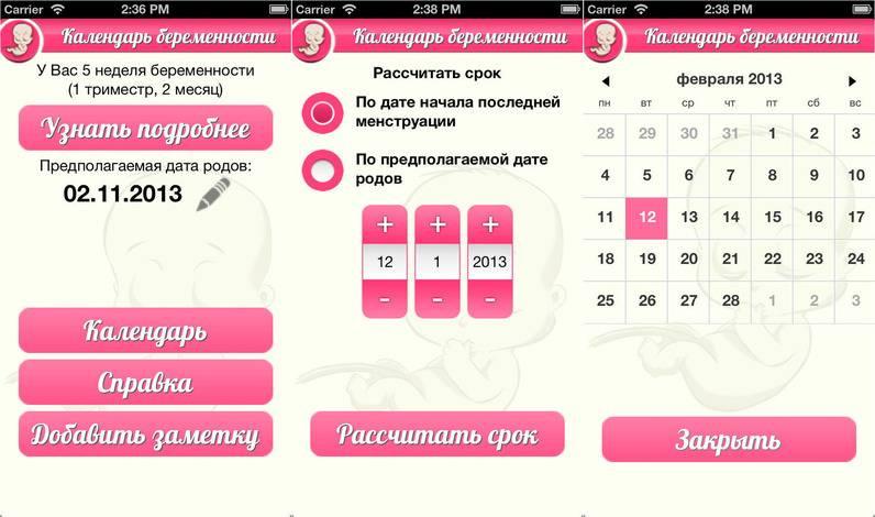 Рассчитать срок беременности по неделям