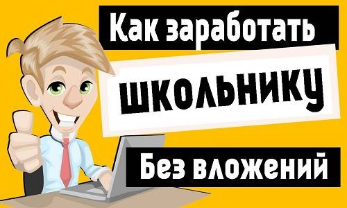 Как заработать подростку в интернете без вложений