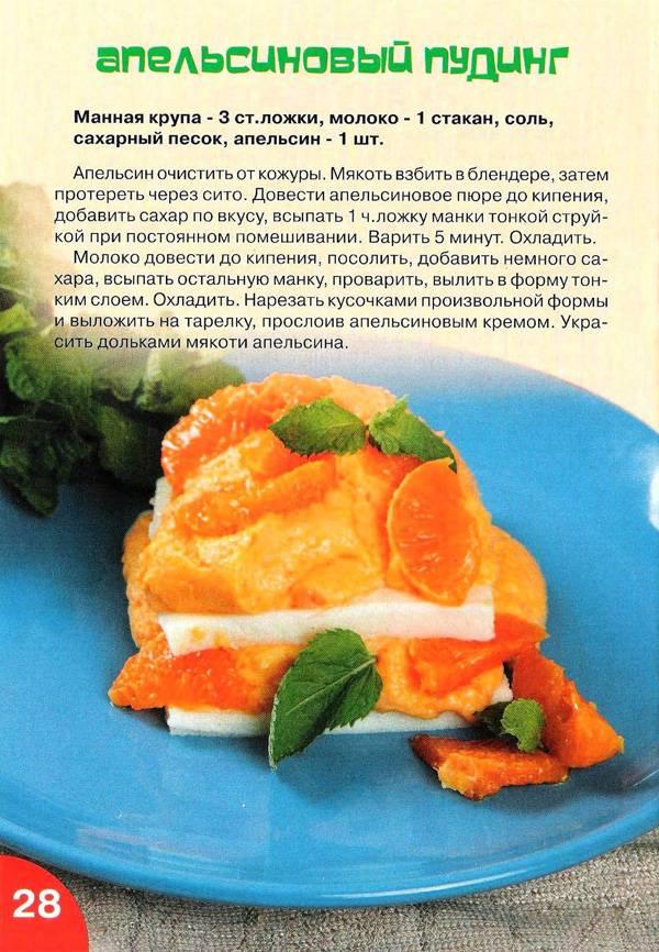Детское питание - 54 рецепта с фото пошагово, как вкусно приготовить детского меню - redmond club