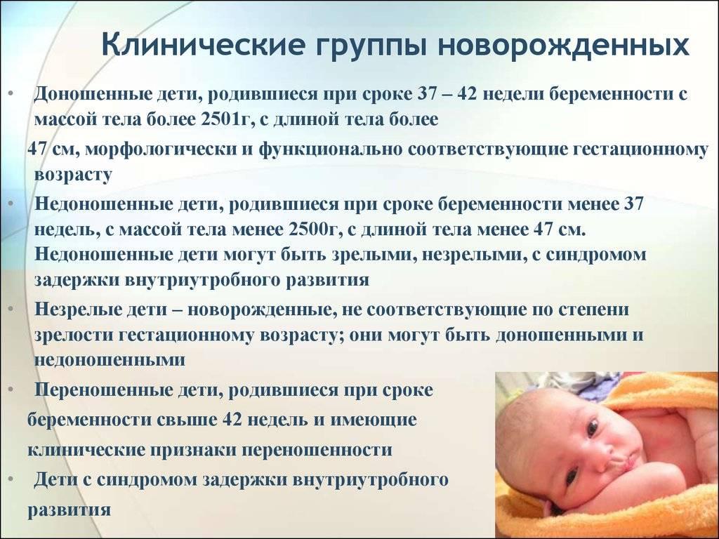 Развитие недоношенного ребенка до года по месяцам и особенности ухода