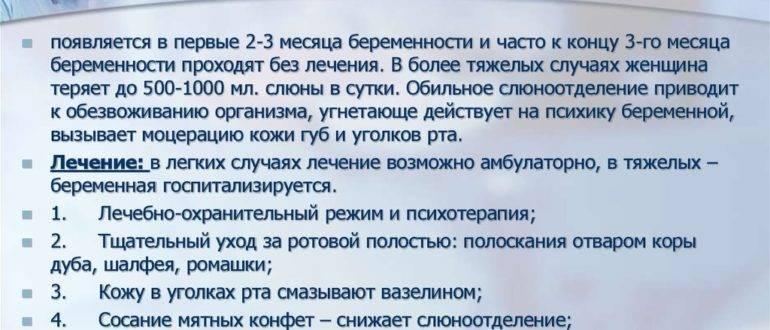 Слюноотделение: гиперсаливация и ксеростомия - стоматология «альфадент» в оренбурге