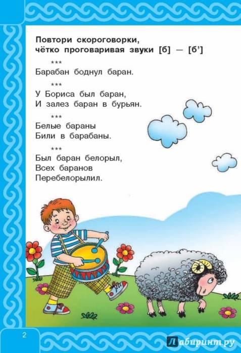 Скороговорки для развития речи и дикции у детей от 3 до 7 лет, чистоговорки | konstruktor-diety.ru