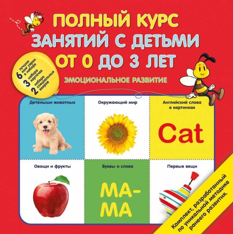 Развивающие книги для детей: в 1-2 года, от 0 до 1 года   konstruktor-diety.ru