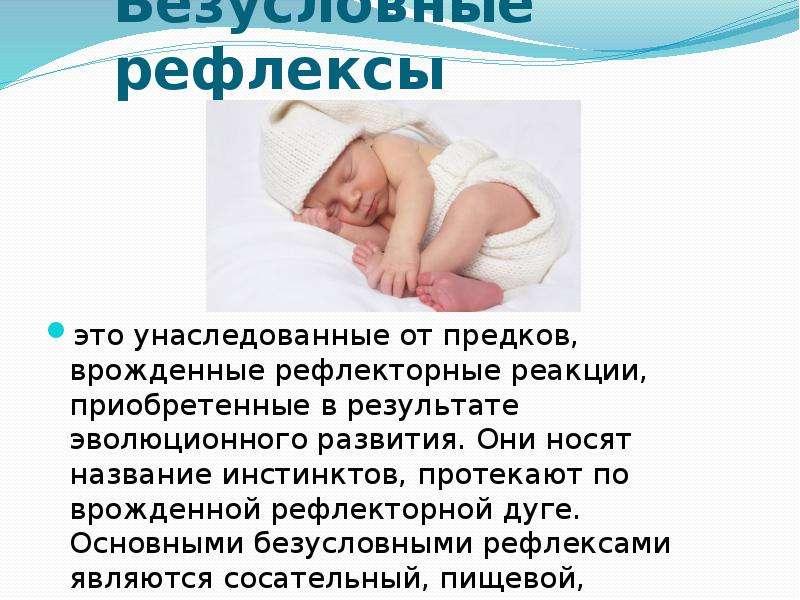 Рефлексы новорожденных: видео, таблица (Моро, Бабинского, хватательный и др)