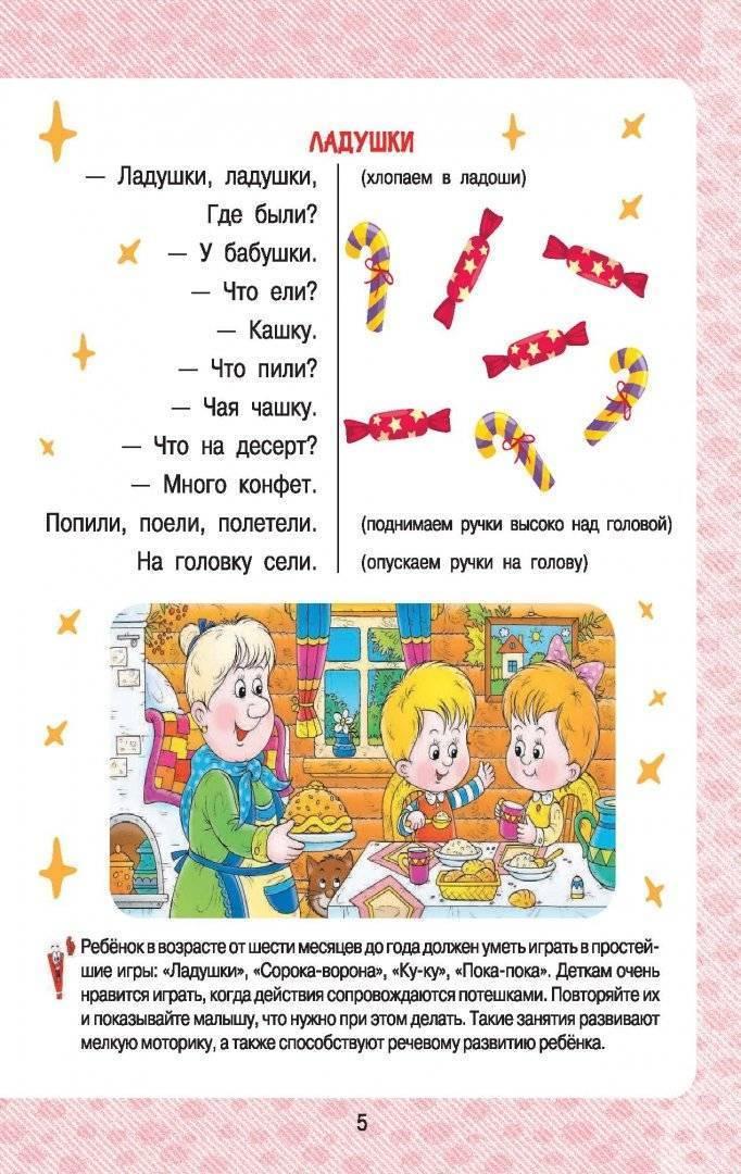 Ребенок в полтора года / календарь развития ребенка