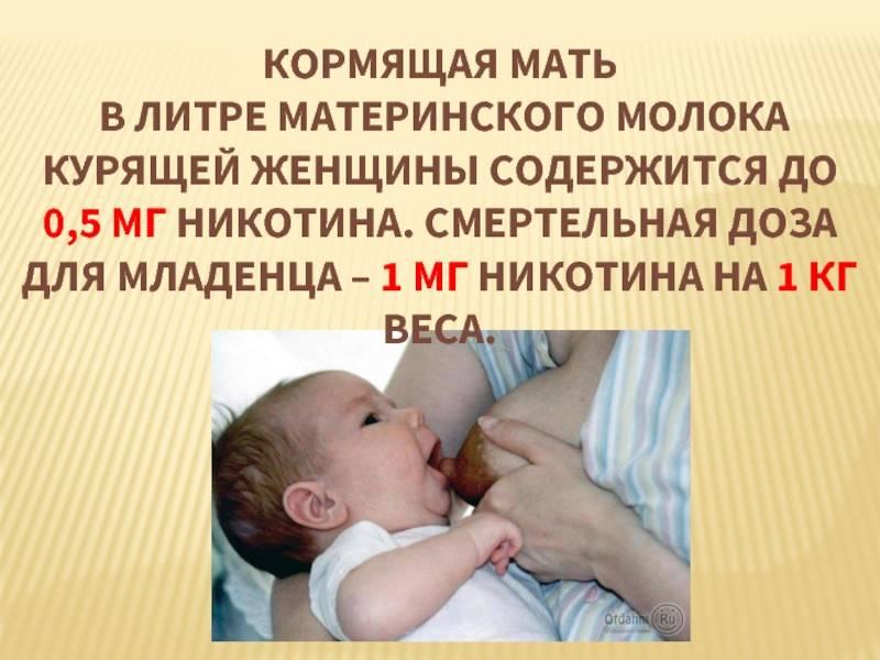 Можно ли кормящей матери курить сигареты: последствия для детей | салид