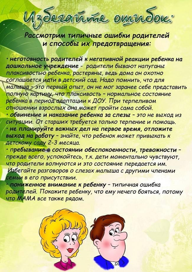 Как приучить ребенка к садику | parent-portal.ru