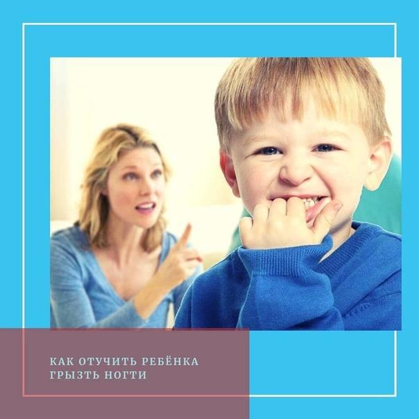 Ребёнок грызёт ногти - почему и что делать: причины и советы детского психолога | mma-spb.ru