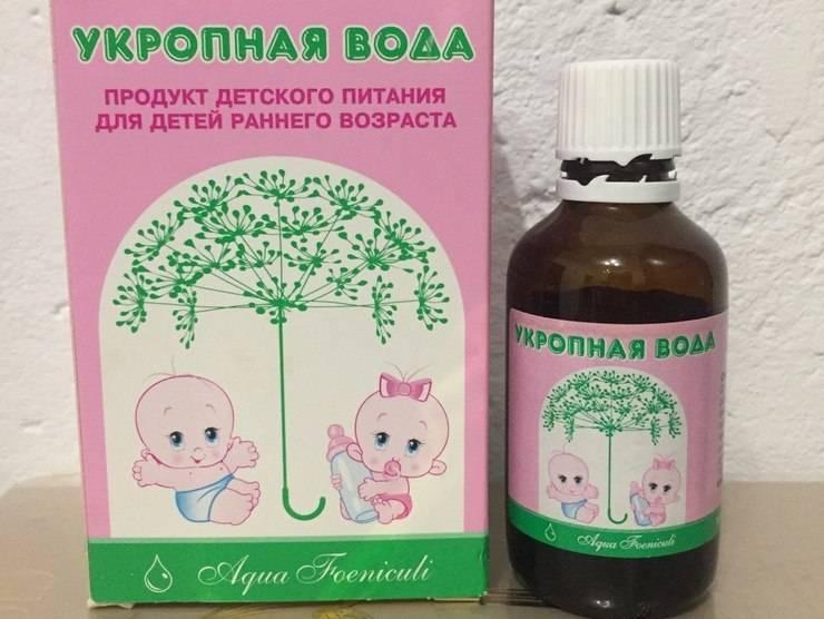 Укропная вода от коликов – советы по применению лучшего средства для новорожденных