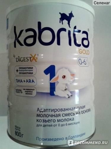 Рейтинг самых лучших молочных смесей для искусственного и смешанного вскармливания новорожденных - топотушки