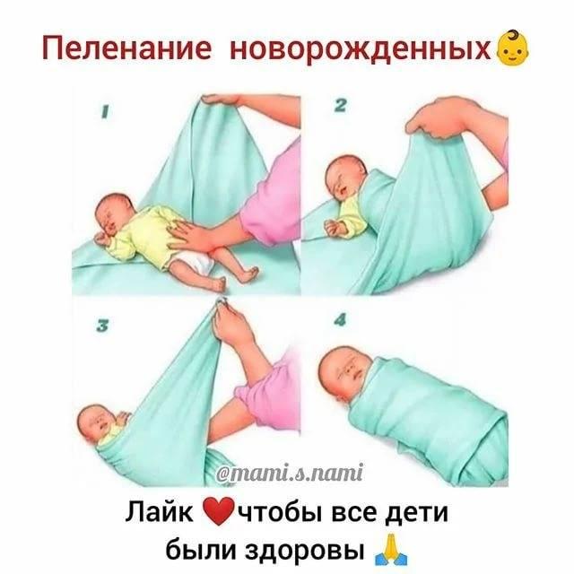 Как пеленать новорождённого: пошаговые инструкции с фото и видео