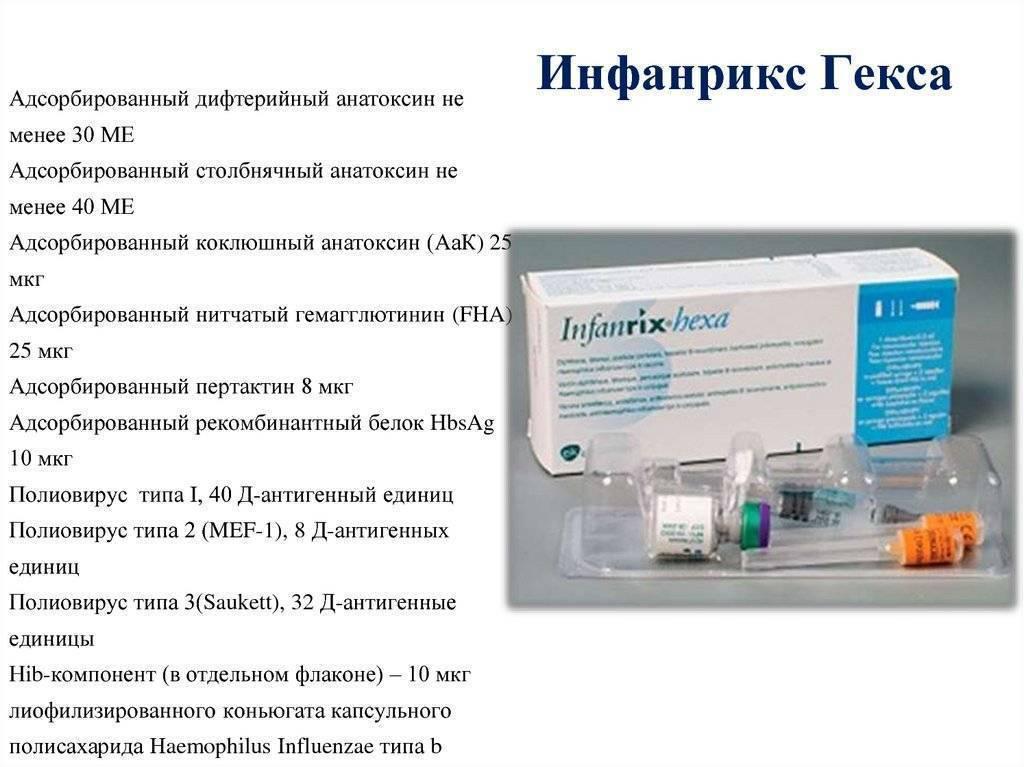 Какие прививки лучше импортные или российские. разбираемся в детской вакцинации
