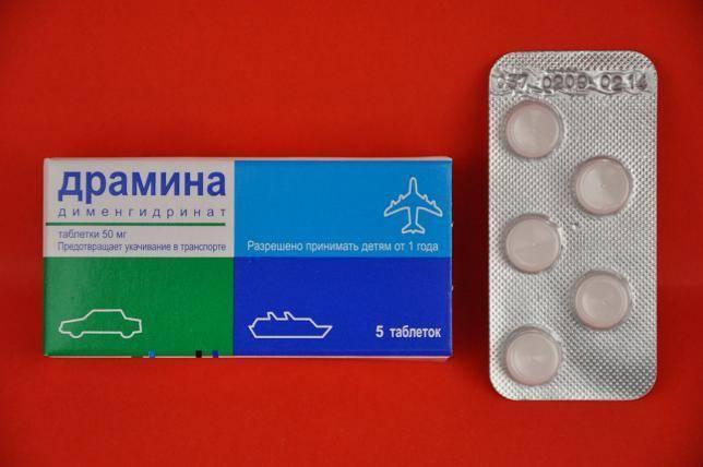 Таблетки для детей от укачивания в транспорте