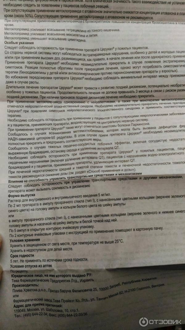 Церукал таблетки 10 мг 50 шт.   (pliva [плива]) - купить в аптеке по цене 122 руб., инструкция по применению, описание, аналоги