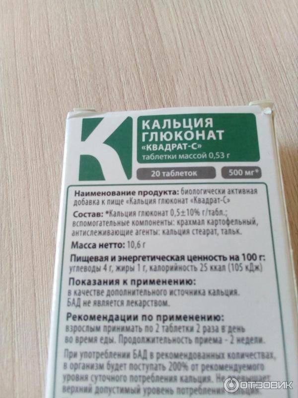 Кальция глюконат таблетки 500 мг 20 шт.   (фармстандарт-лексредства) - купить в аптеке по цене 30 руб., инструкция по применению, описание