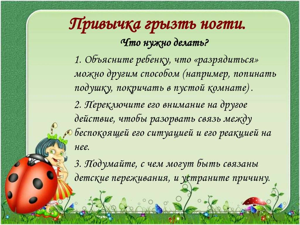Если ребенок грызет ногти: причины, чем это опасно и что делать | психология на psychology-s.ru