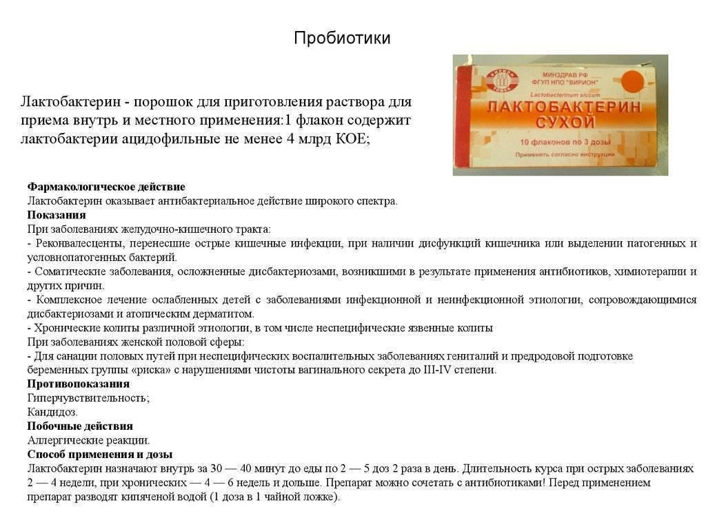 Лактобактерин сухой в перми