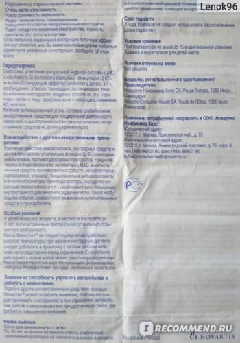 Фенистил в кемерово - инструкция по применению, описание, отзывы пациентов и врачей, аналоги