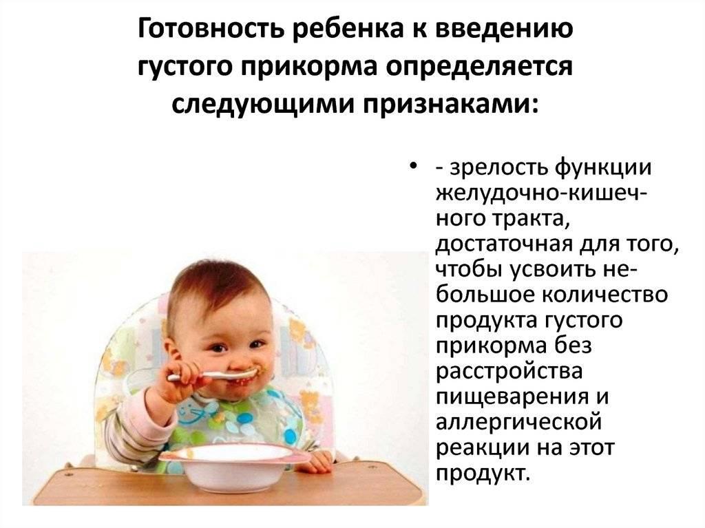 Первый прикорм ребенка: когда и как правильно вводить прикорм ребенку? | qulady