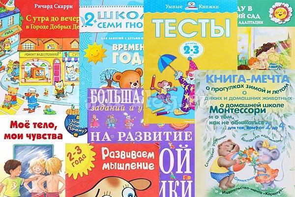 Книги для детей 2-3 лет: список лучших