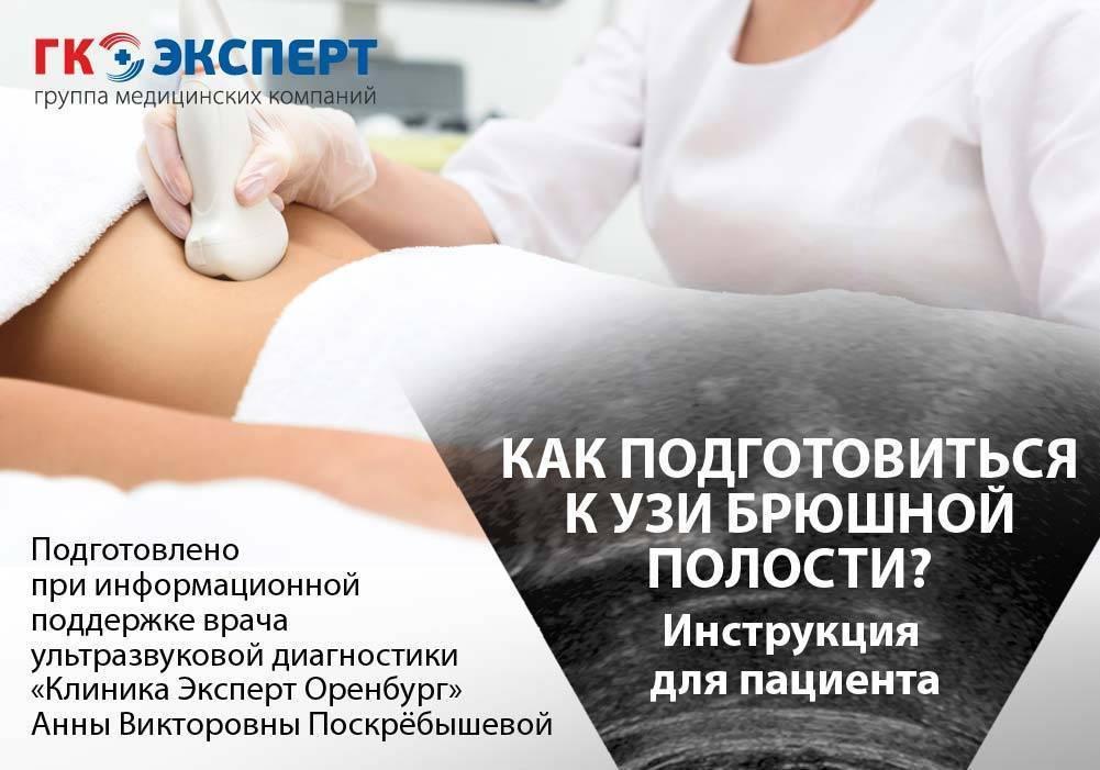 УЗИ брюшной полости при беременности: можно ли делать, в чем состоит подготовка?