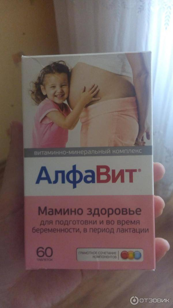 Доппельгерц v.i.p. витаминно-минеральный комплекс для беременных и кормящих в барнауле