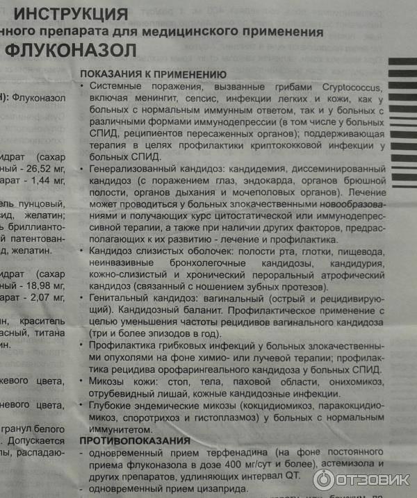 Кандидоз: признаки, виды, перечень препаратов. бифилакт биота   биота