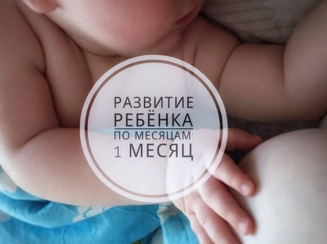 Знания, навыки и умения ребенка: первый месяц жизни