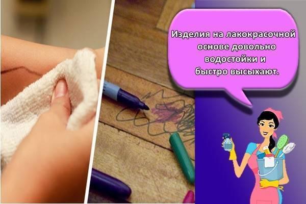 Что делать, если ребенок разрисовал себя фломастерами: отмываем, оттираем малыша