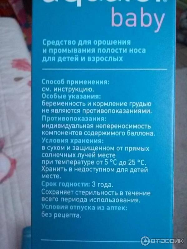 Лечение насморка у грудничка