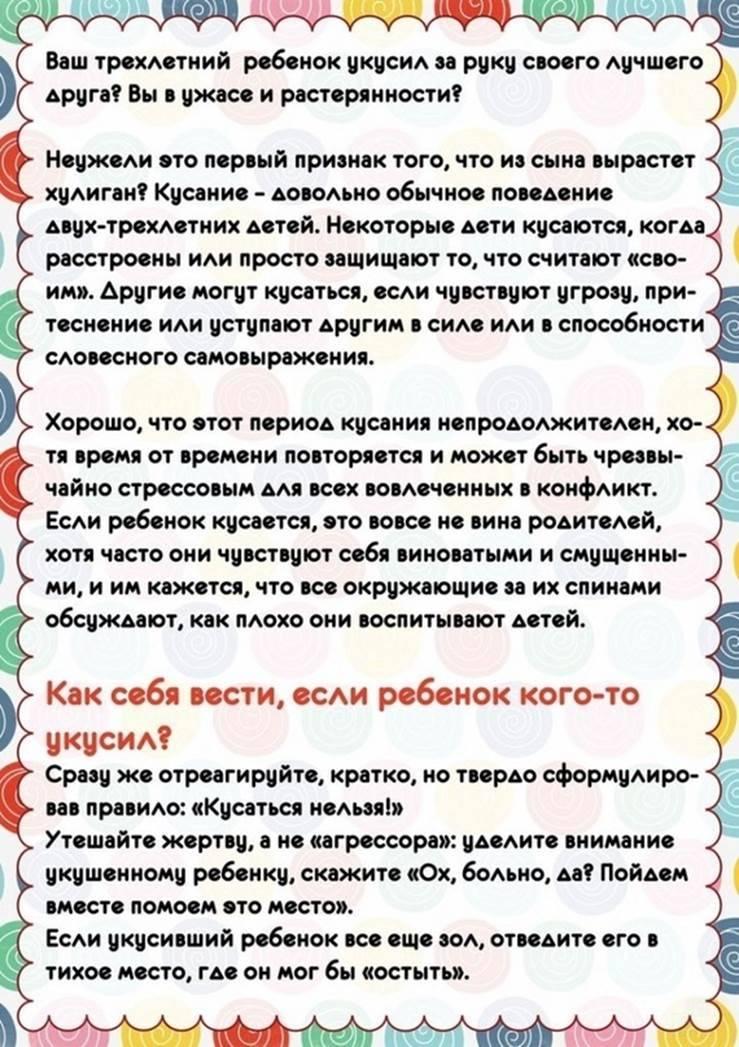 Ребенок дерется: что делать, как отучить ребенка драться в 1,5, 2, 3, 4 года | полезно знать | healthage.ru