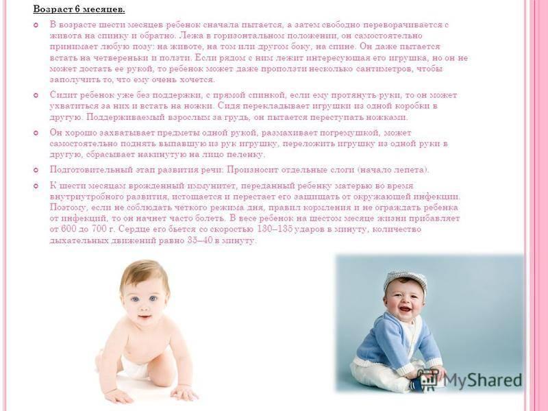 Рацион ребенка в 10 месяцев: составляем меню | nestlé baby