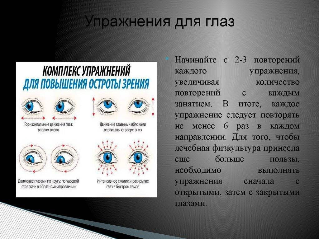 Тренировка зрения при дальнозоркости - энциклопедия ochkov.net
