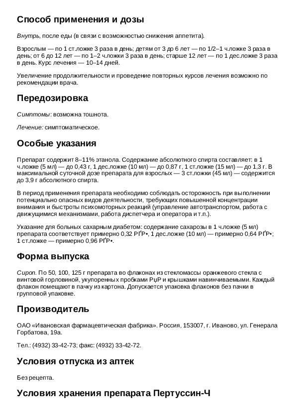Пертуссин: описание, инструкция, цена