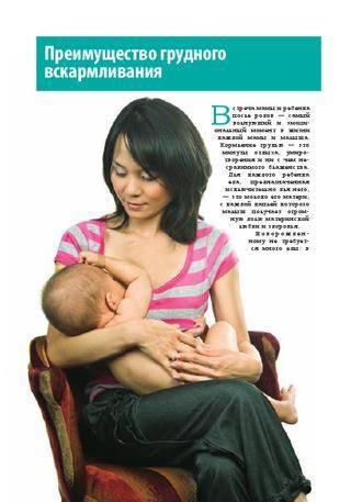 Современные подходы к грудному вскармливанию ребенка | eurolab | научные статьи