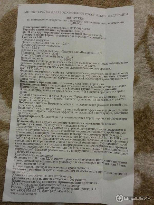 Циндол в ульяновске