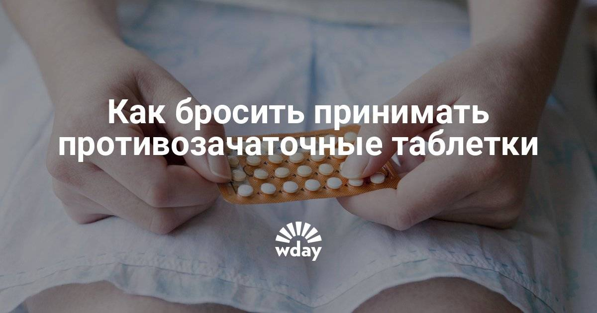 Противозачаточные таблетки - стоит ли принимать? преимущества и недостатки гормональной контрацепции | аборт в спб