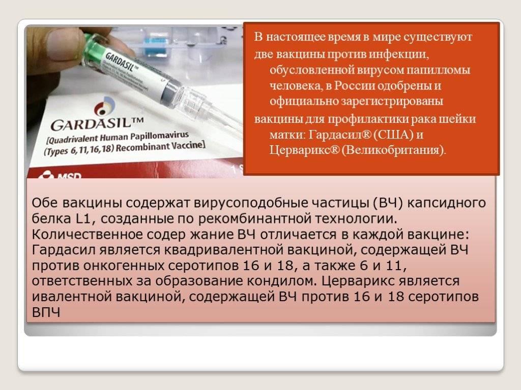Церварикс или гардасил? какая вакцина от впч лучше?