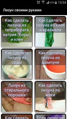 Как сделать лизуна в домашних условиях своими руками из разных ингредиентов: рецепты
