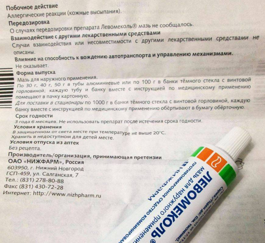 Синтомициновая мазь для лечения гнойников, ран и ожогов