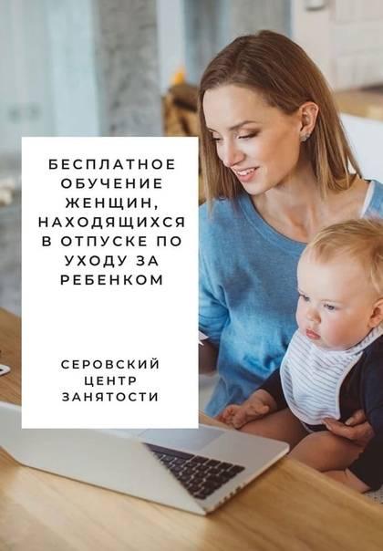 В каком случае муж может получать декретные за жену и возможно ли их оформить, если жена не работает