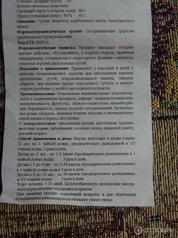 Солодки корня сироп в томске - инструкция по применению, описание, отзывы пациентов и врачей, аналоги