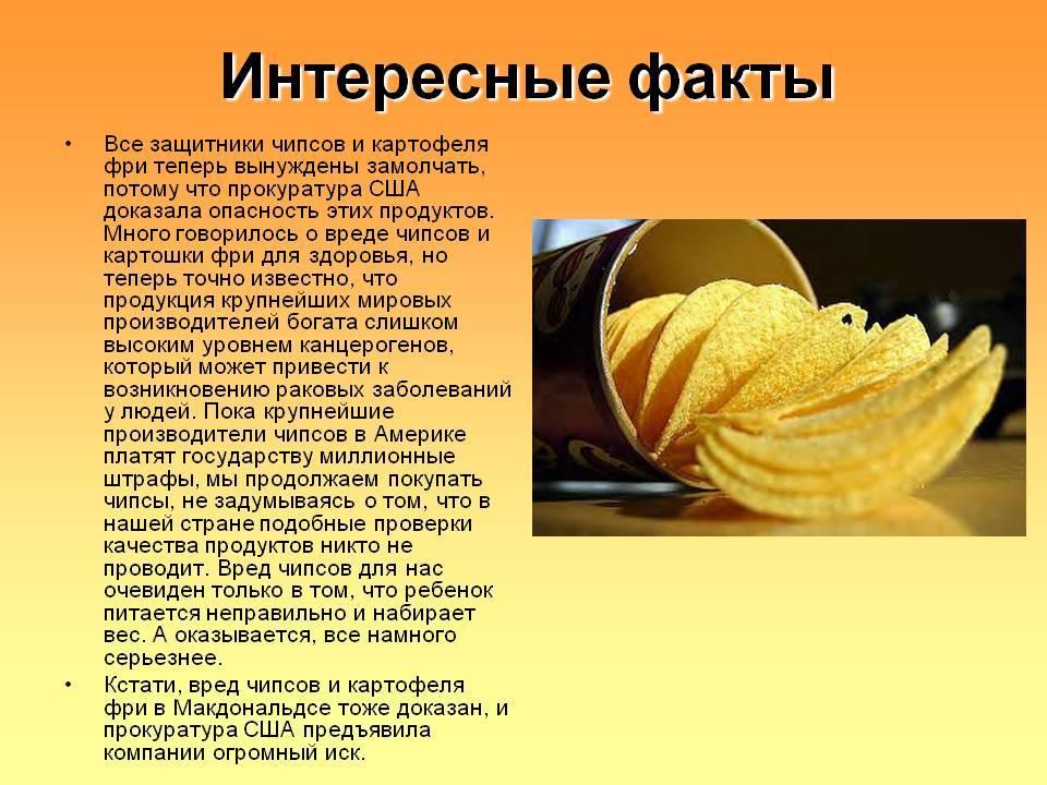 О вреде чипсов для организма детей и взрослых