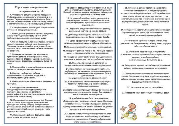 Сдвг у взрослых: особенности заболевания, симптомы и способы коррекции