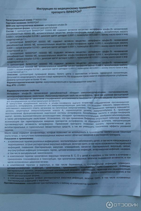 Виферон суппозитории ректальные 500 000 ме 10 шт.   (ферон) - купить в аптеке по цене 494 руб., инструкция по применению, описание, аналоги