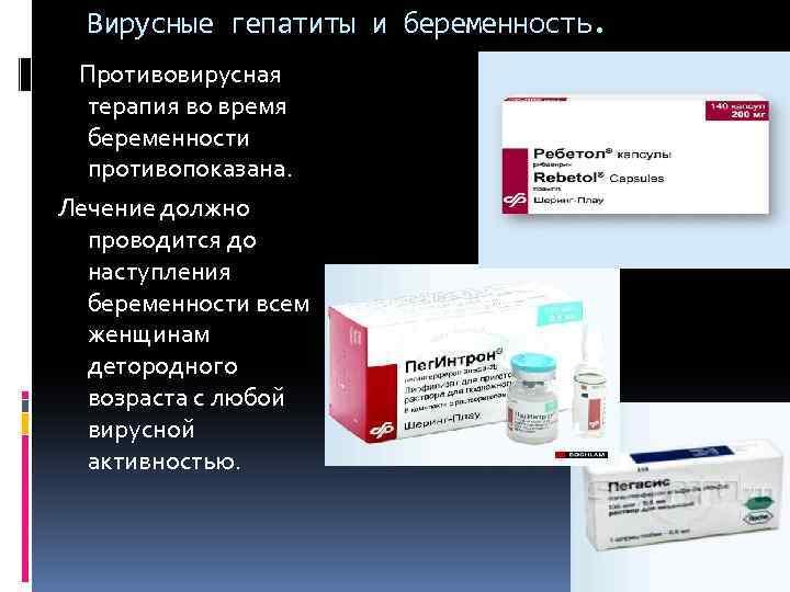 Беременность и гепатит b