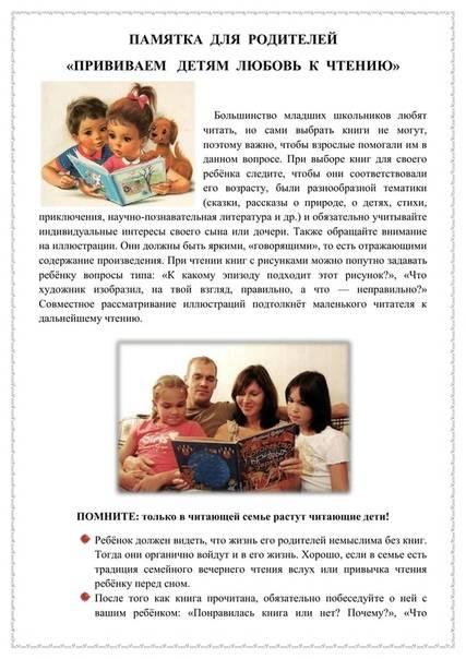 Как привить любовь к чтению❗️, памятка и методики для родителей, ☘️ советы психолога ☀ ( ͡ʘ ͜ʖ ͡ʘ)