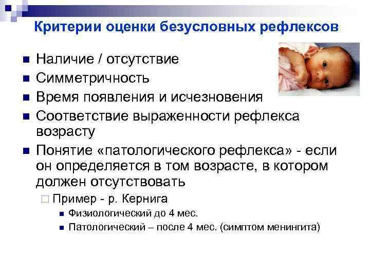 Рефлекс моро у новорожденных детей: когда проходит, спонтанный рефлекс